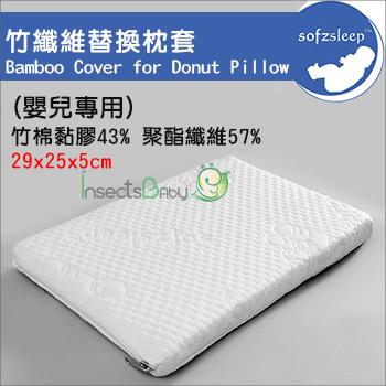 +蟲寶寶+【Sofzsleep】Donut Pillow竹纖維替換枕套(嬰兒枕專用) 《現+預》