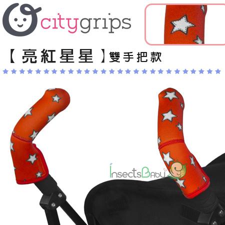 +蟲寶寶+【美國City Grips】2015新款! 多用途手把套(短手把雙手把套)-亮紅星星