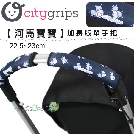 +蟲寶寶+ 【美國City Grips】2015新款! 多用途手把套(加長版單手把)-河馬寶寶-《現+預》