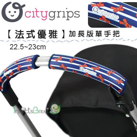 +蟲寶寶+ 【美國City Grips】2015新款! 多用途手把套(加長版單手把)-法式優雅-《現+預》
