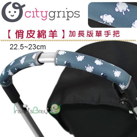 +蟲寶寶+ 【美國City Grips】2015新款! 多用途手把套(加長版單手把)-俏皮綿羊-《現+預》