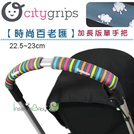 +蟲寶寶+ 【美國City Grips】2015新款! 多用途手把套(加長版單手把)-時尚百老匯-《現+預》