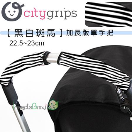 +蟲寶寶+ 【美國City Grips】2015新款! 多用途手把套(加長版單手把)-黑白斑馬《現+預》
