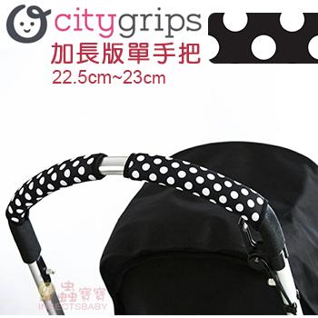 +蟲寶寶+ 【美國City Grips】人氣暢銷!! 加長版單手把推車多用途手把套-黑白點點