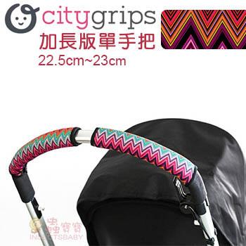 +蟲寶寶+ 【美國City Grips】人氣暢銷!! 加長版單手把推車多用途手把套-彩色幾何
