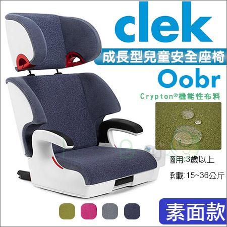 +蟲寶寶+ 美國【Clek】oobr  成長型兒童汽車安全座椅/簡約素面款/預》!