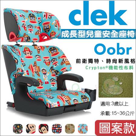 +蟲寶寶+ 美國【Clek】oobr 成長型兒童汽車安全座椅/時尚風格圖案款/《預》!