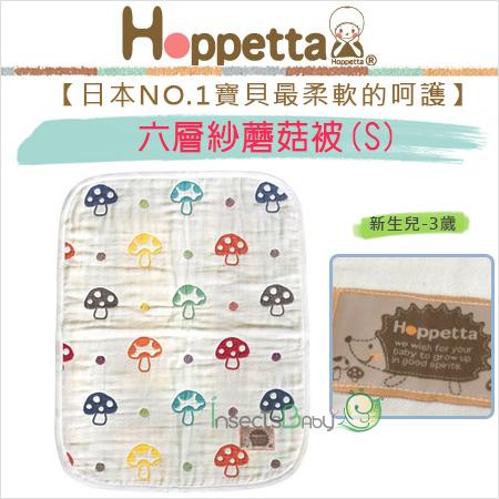 +蟲寶寶+日本【Hoppetta】超人氣! 六層紗蘑菇被小尺寸(S號)/100%天然純棉!《現+預》