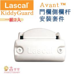 +蟲寶寶+【瑞典Lascal】瑞典得獎精品 Lascal KiddyGuard? -FOR Avant 門欄側欄杆安裝套件-白