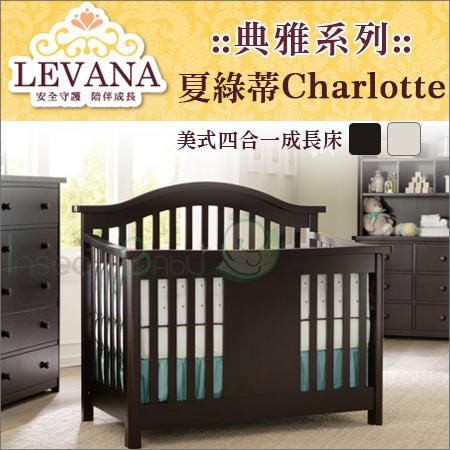+蟲寶寶+【LEVANA】美式嬰兒四合一成長床【典雅系列】 Charlotte 夏綠蒂-單床含床墊《現+預》
