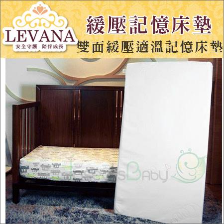 +蟲寶寶+ 【LEVANA】雙面緩壓適溫記憶床墊/通過SGS安全檢驗 無毒性不助燃材質《現+預》