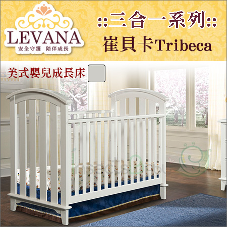 +蟲寶寶+【LEVANA】美式嬰兒成長床【三合一系列】Tribeca崔貝卡-單床含床墊《現+預》