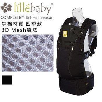 +蟲寶寶+ 美國【lillebaby】四季款 純棉材質 3D網眼 透氣背帶 揹巾 -經典黑《現+預》