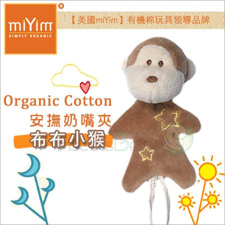 +蟲寶寶+美國【miYim】Organic Cotton無毒商品/ 安撫奶嘴夾 (布布小猴)《現+預》