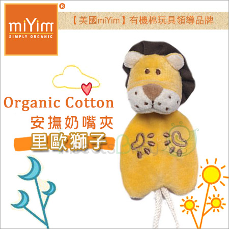 +蟲寶寶+美國【miYim】Organic Cotton無毒商品/ 安撫奶嘴夾 (里歐獅子)《現+預》