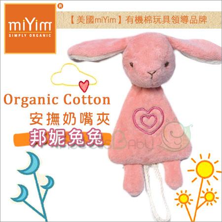 +蟲寶寶+美國【miYim】Organic Cotton無毒商品/ 安撫奶嘴夾 (邦妮兔兔)《現+預》