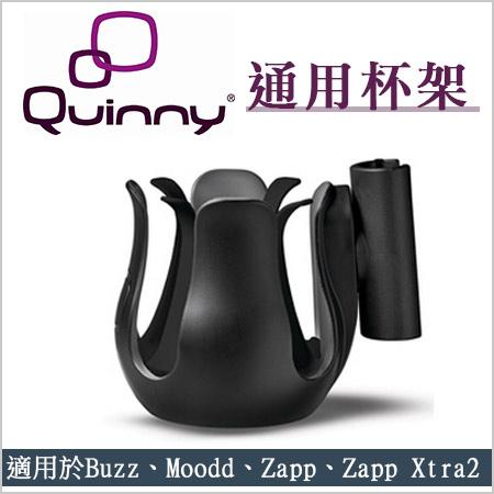 +蟲寶寶+荷蘭 Quinny Zapp 系列-專屬杯架《現+預》