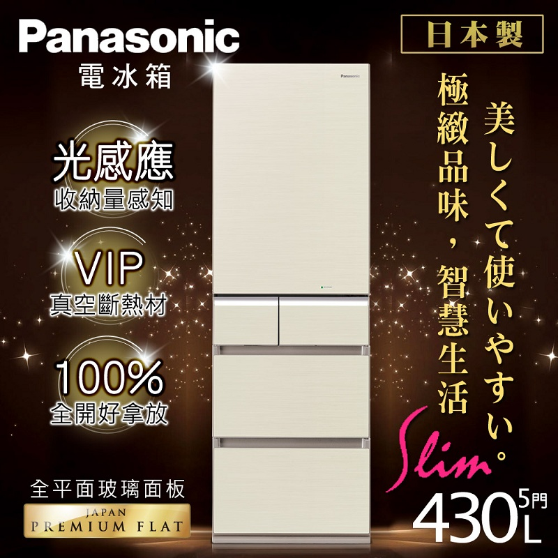 【Panasonic 國際牌】日本進口ECONAVI 430L五門變頻電冰箱/翡翠金(NR-E430VG)