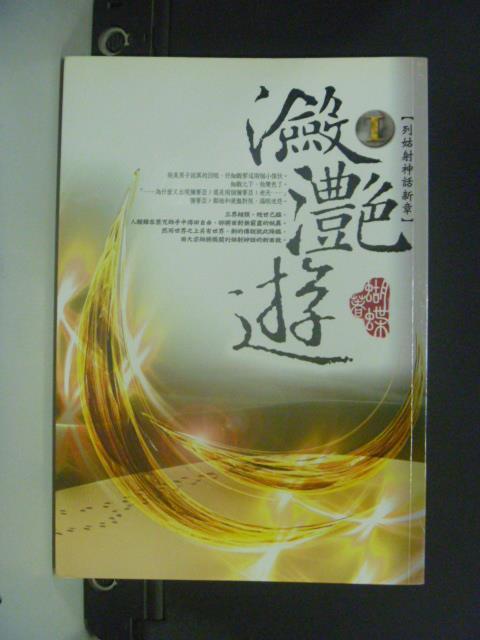 【書寶二手書T5/一般小說_OJF】瀲灩遊I_蝴蝶