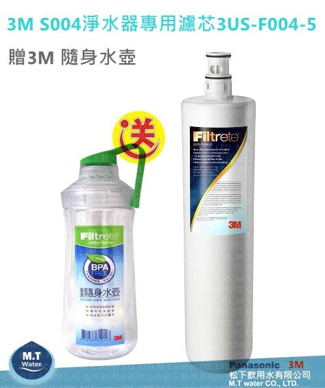 3M S004淨水器專用濾芯3US-F004-5/加贈3M 隨身水壺/贈餘氯測試液