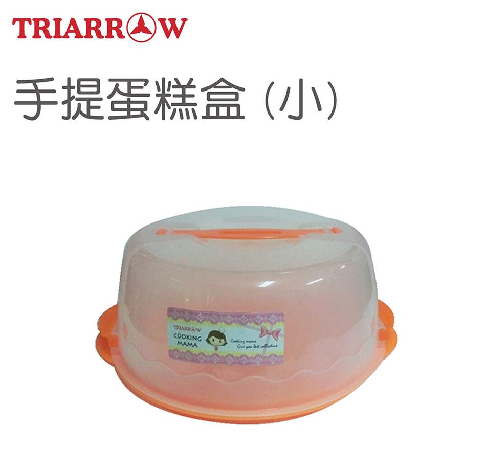 【三箭牌】手提蛋糕盒(小) K-2100~約可裝6吋內蛋糕《滿499免運》