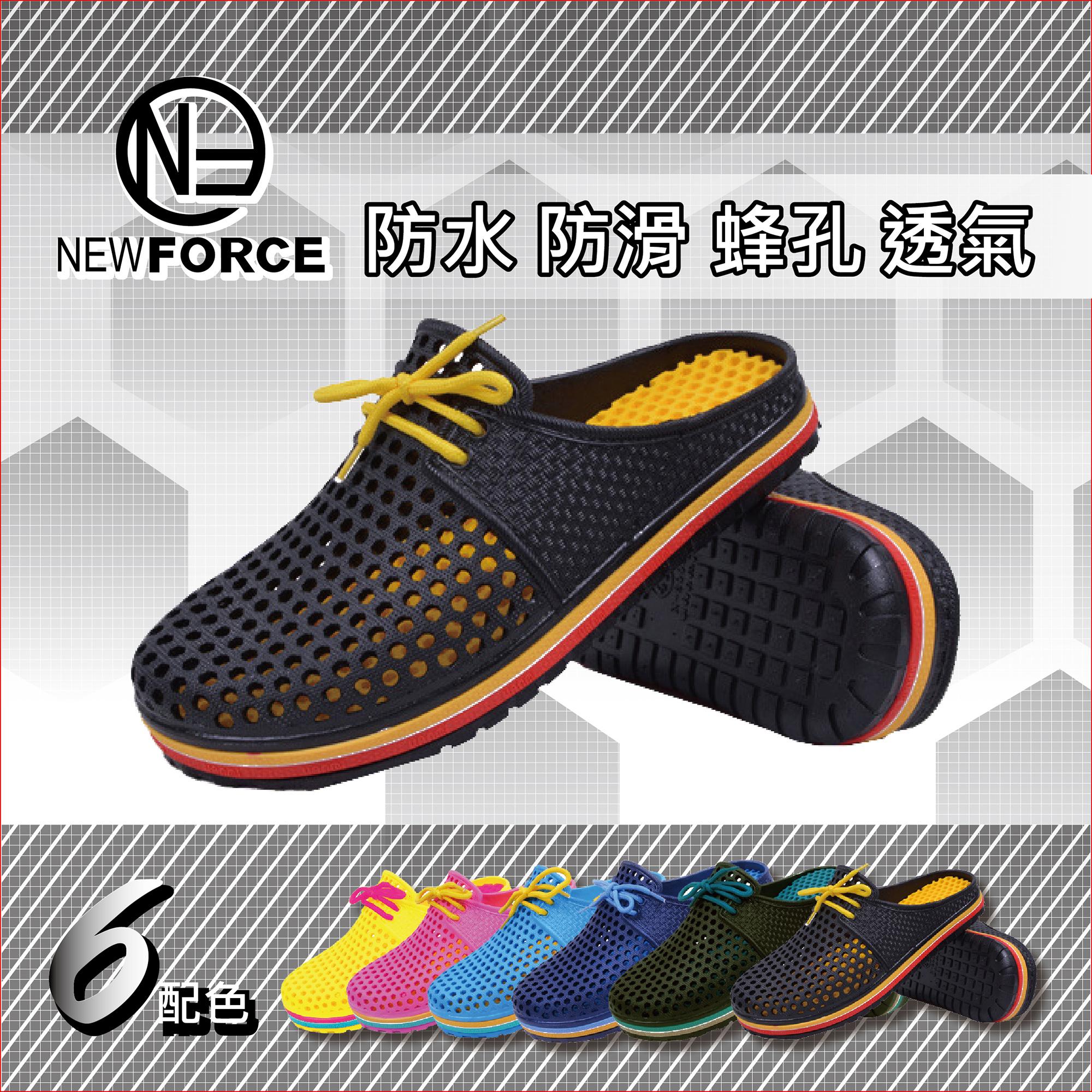 【NEW FORCE】超動感軟Q情侶洞洞鞋 - 男款/3色可選【6010105】