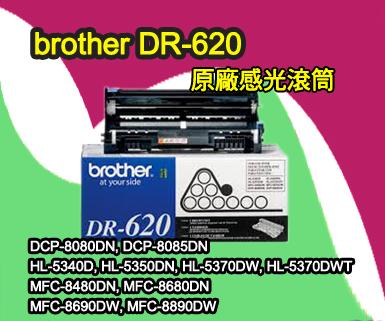 Brother DR-620 原廠感光滾筒組『適~HL-5340D/5370DW/MFC-8480DN/8890DW