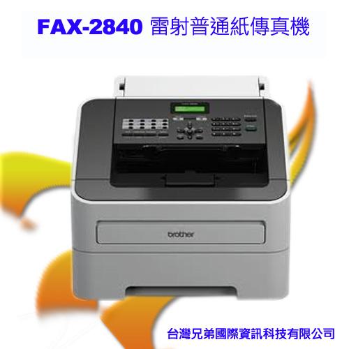 【台灣兄弟國際資訊科技outlet】brother FAX-2840 雷射普通紙傳真機