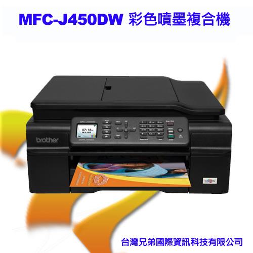 【台灣兄弟國際資訊】brother MFC-J450DW 彩色噴墨多功能複合機+連續供墨(無線網路+自動雙面)~優MFC-J410/J430W