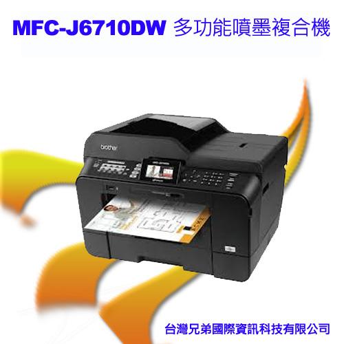 【台灣兄弟國際資訊科技】brother MFC-J6710DW彩色噴墨傳真複合機(無線網路功能)