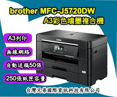 brother MFC-J5720DW A3彩色噴墨多功能複合機(5720/J5720/5720DW/J5720DW)
