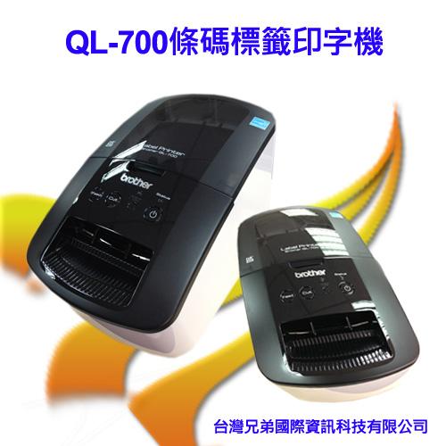 【台灣兄弟國際資訊科技】brother QL-700 電腦財產標籤印字機(含稅含運)