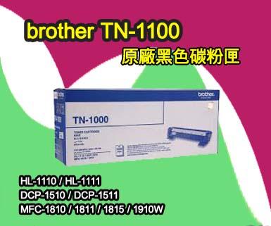 brother TN-1000 原廠黑色碳粉匣~適用HL-1110/1111/DCP-1510/1511/MFC-1810/1815/1910W