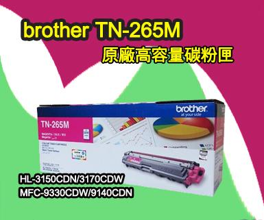 brother TN-265 原廠紅色高容碳粉匣 (TN-265M) 適用:HL-3150CDN/MFC-9140CDN