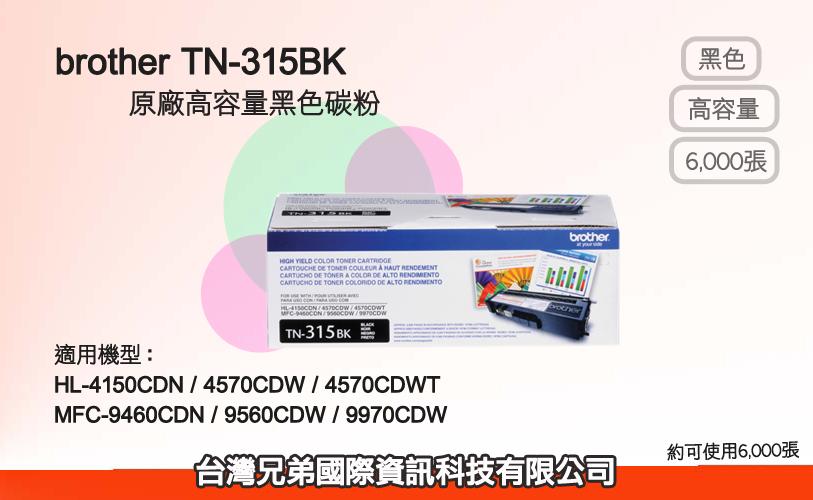 【台灣兄弟國際資訊科技】brother TN-315BK高容量黑色碳粉匣 (TN-315) ~適用HL-4150CDW/HL-4570CDW/MFC-9970CDW/DCP-9055CDN