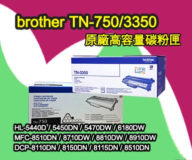 【台灣兄弟國際資訊科技有限公司】 brother TN-750原廠碳粉(另有TN-3350) ~DCP-8110DN / 8150DN / 8155DN / 8510DN(含稅含運)