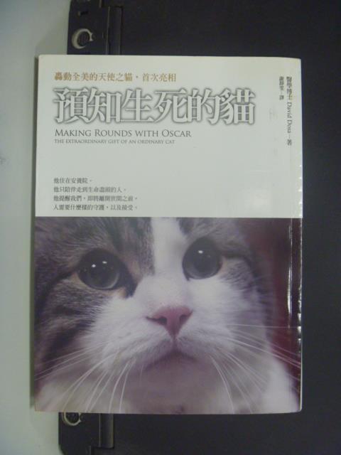 【書寶二手書T3/翻譯小說_NAS】預知生死的貓_謝靜雯, 大衛.多薩