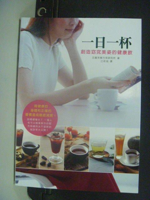 【書寶二手書T3/養生_GRQ】一日一杯:創造窈窕美姿的健康飲_五嘉茶漢方茶研究所