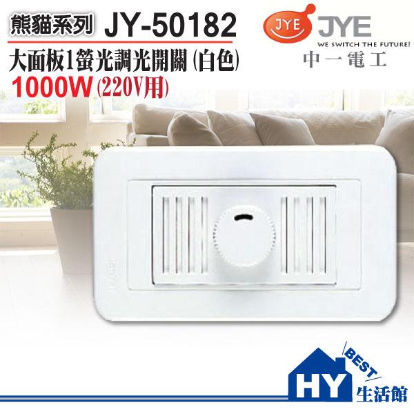 中一電工1000W調光開關 220V用 / 附蓋板 JY-50182 (白) -《HY生活館》水電材料專賣店