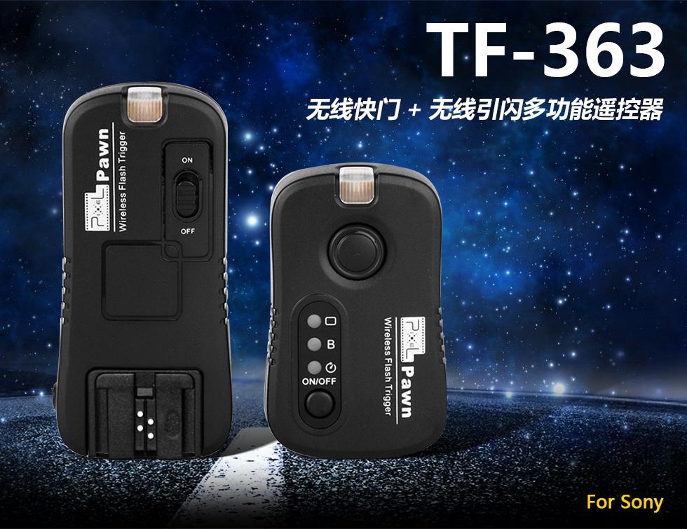 【普羅相機】品色PIXEL/無線快門/閃光燈遙控器/For :SONY(TF-363)