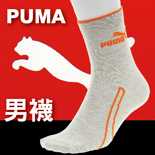 【沙克思】PUMA 色沿口腳背U型紋男短襪  特性:舒適棉混+前後補強+腳尖細針縫合 ( 彪馬 襪子 男襪 休閒襪 )