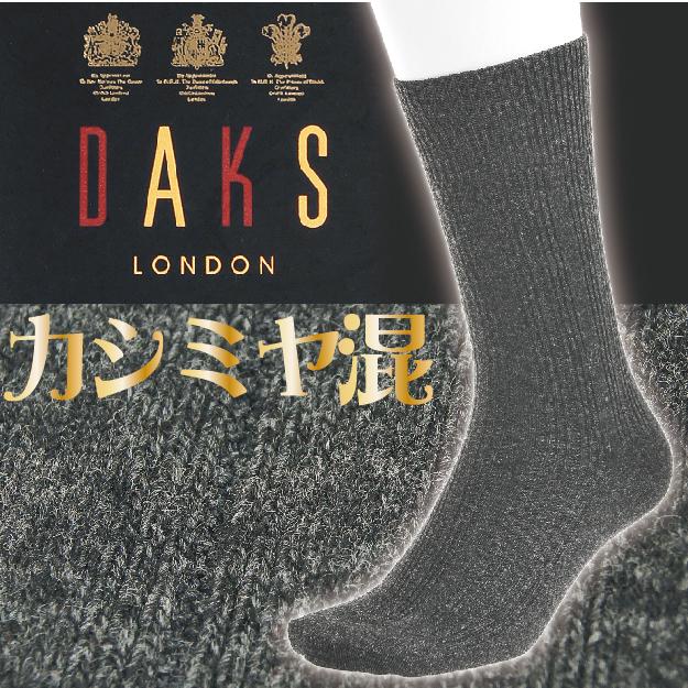 【沙克思】DAKS 凹凸粗細直紋喀什米爾羊毛混男厚毛襪  特性:高比率毛混素材+喀什米爾羊毛添加+NDX鬆緊+腳尖對針編織 (日本製 カシミヤ 襪子 男襪 西裝襪 保暖男毛襪 防寒保溫)