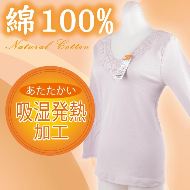 【沙克思】棉100% 蕾絲V領吸濕發熱八分袖女內衣 特色:棉100%素材+兩側無縫剪裁+吸濕發熱加工+V領設計+領口蕾絲附內襯設計+蕾絲袖口 (衛生衣 保暖內衣)