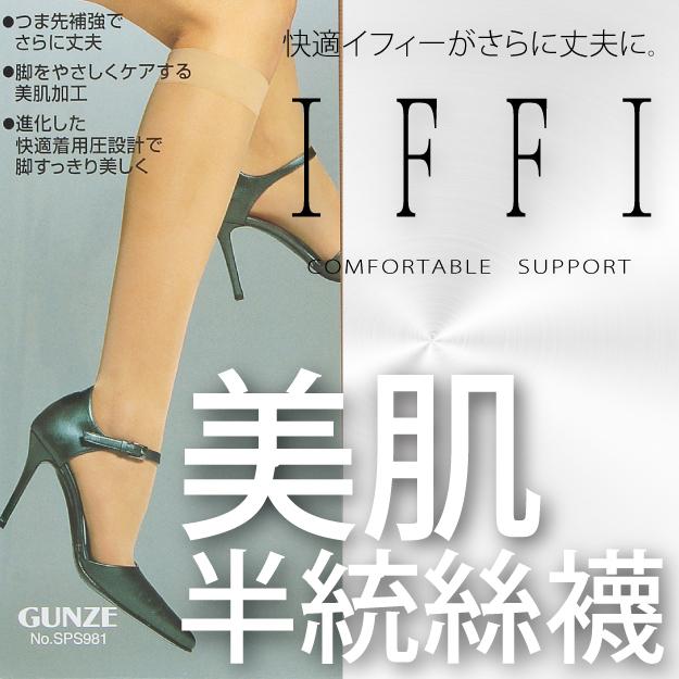 【沙克思】GUNZE IFFI 美肌加工彈性半統絲襪 特性:Support編+美肌加工+新快適著壓設計+寬幅鬆緊+具足型編織+腳尖補強設計(グンゼ 郡是 襪子 女襪 絲襪)