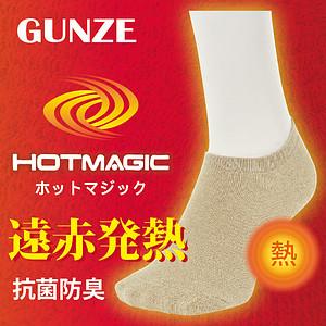 【沙克思】HOTMAGIC 素面裏側毛巾編女隱形襪 特性:抗菌防臭+遠赤發熱+綿混素材+裏側毛巾編+後跟Y字剪裁 (GUNZE グンゼ 郡是 襪子 女襪 短襪 )
