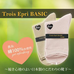 【沙克思】Trois Epri平紋表系棉100女短襪 特性:表系棉100%+平紋編織(襪子 女襪 棉襪)