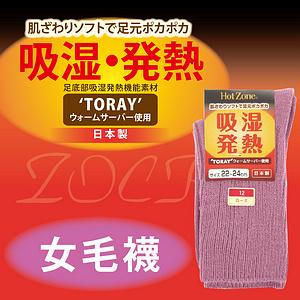 【沙克思】Hot Zone吸濕發熱織條紋女毛襪 特性:使用TORAY吸濕發熱素材+鬆口設計 (襪子 女襪 毛襪 銀髮族 介護用)