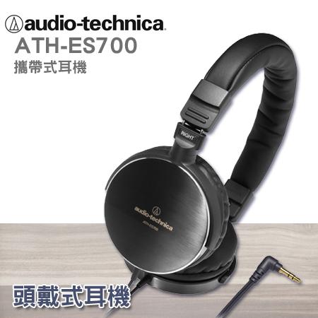 """鐵三角 ATH-ES700 攜帶式耳機""""正經800"""""""