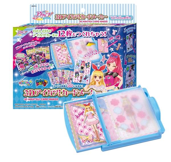 玩具反斗城 偶像學園 2-3D卡片機