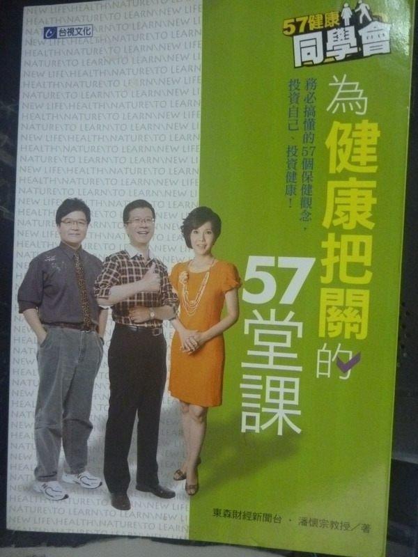 【書寶二手書T7/養生_LNW】57健康同學會:為健康把關的57堂課_潘懷宗